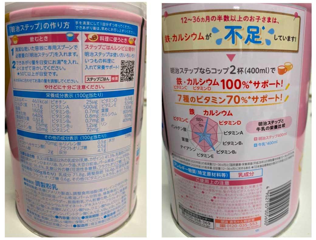 Sữa Meiji Step Milk 1-3 tuổi, hàng nội địa Nhật Bản (hộp thiếc 800g)