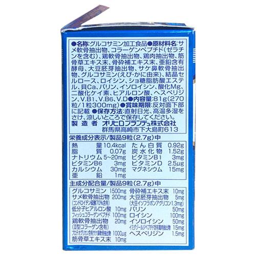 Glucosamine Chondroitin Hyaluronic Acid Orihiro 270 viên